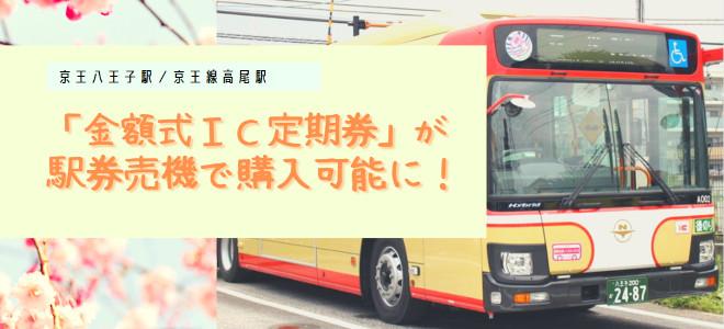 金額式IC定期券 駅券売機発売開始