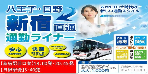 通勤ライナーダイヤ改正TOPバナー(20210716)