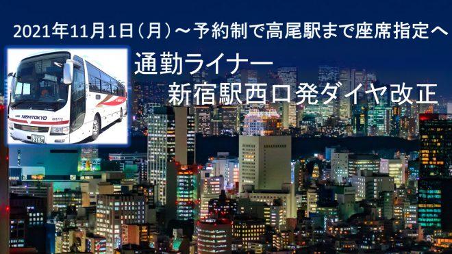 通勤ライナーダイヤ改正TOPバナー(20211101)