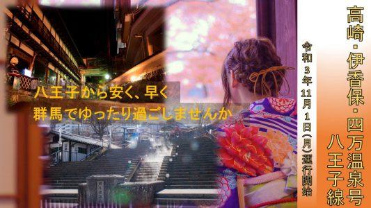 高崎・伊香保・四万温泉号八王子線TOPバナー(20211101)